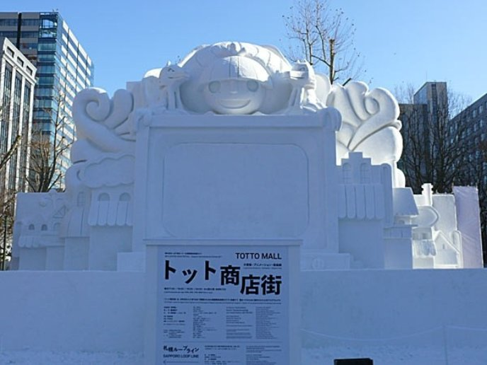 Sapporo Snow Festival 2017 Totto Shopping Mall Image Credit Snowfes