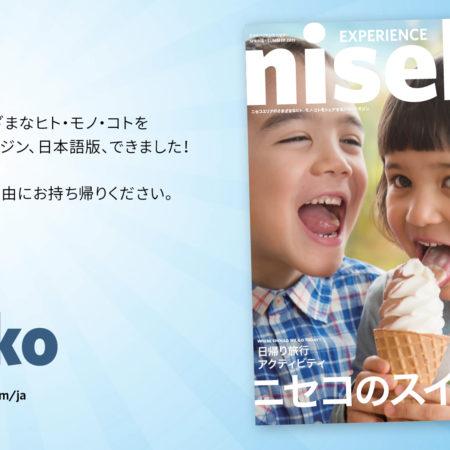 エクスペリエンスニセコ完全日本語版、リリース