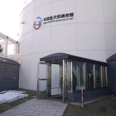 Kida Kinjiro Museum1