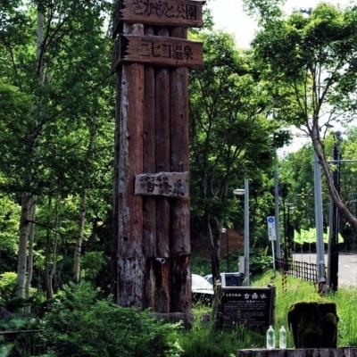 Niseko Sakamoto Park Spring Water 4