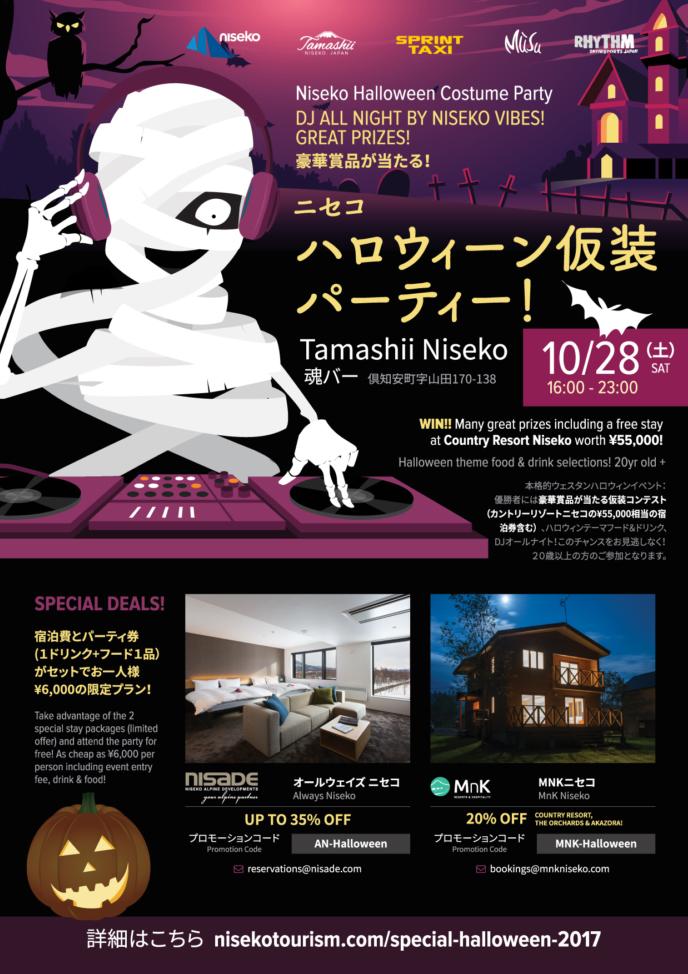 2661 Npb Halloween Stay A4 Alt