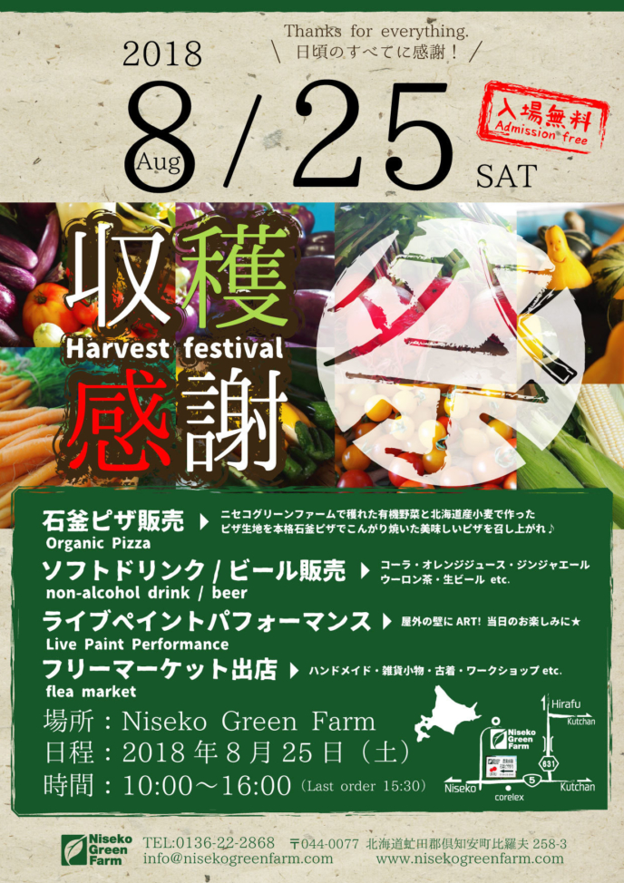 Niseko Green Farm Harvest Fes2018
