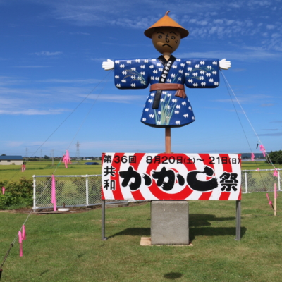 Kyowa Scarecrow Festival Credit To Kyowa Town Tourism Assosciation 4